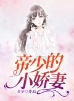 《帝少的小娇妻》小说主角苏尚儿程景阳免费阅读by步步章节目录