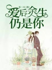 (甜宠向)苏曼萧何小说 爱后余生仍是你全文推荐阅读